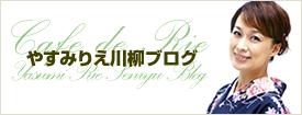 やすみりえ川柳ブログ