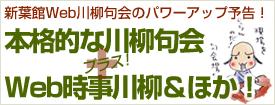 Web句会