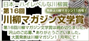 第16回川柳マガジン文学賞