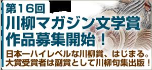 第15回川柳マガジン文学賞