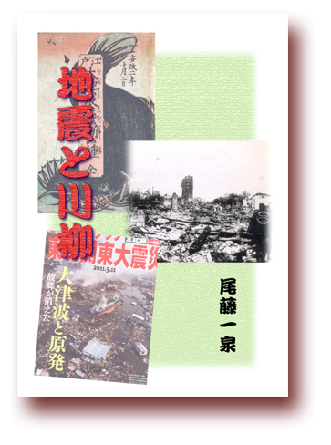 地震と川柳