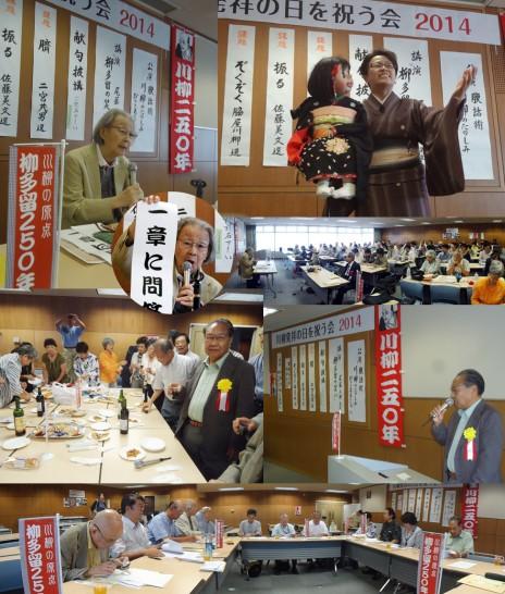 川柳発祥の日を祝う会2014