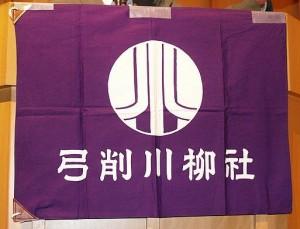 弓削川柳社