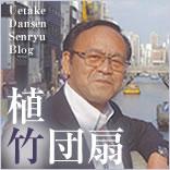 植竹団扇ブログ