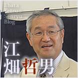 江畑哲男ブログ