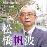 松橋帆波ブログ