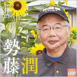 勢藤潤ブログ