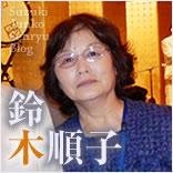 鈴木順子ブログ