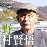 野村賢悟ブログ