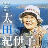 太田紀伊子ブログ