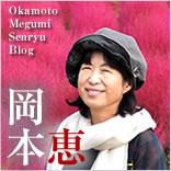 岡本恵ブログ