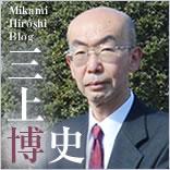 三上博史ブログ