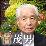 二宮茂男ブログ