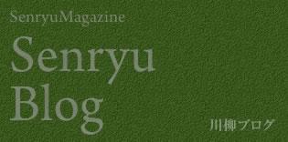 川柳ブログ