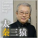 太秦三猿ブログ