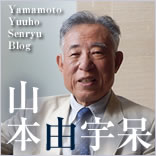 山本由宇呆ブログ